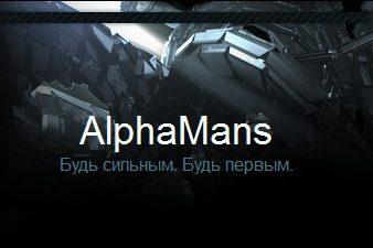 AlphaMans
